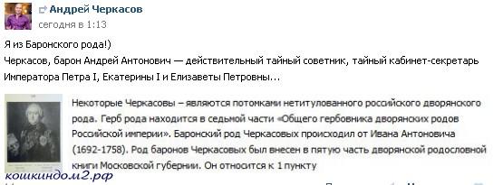 Андрей Черкасов. - Страница 6 Bdeed4816513