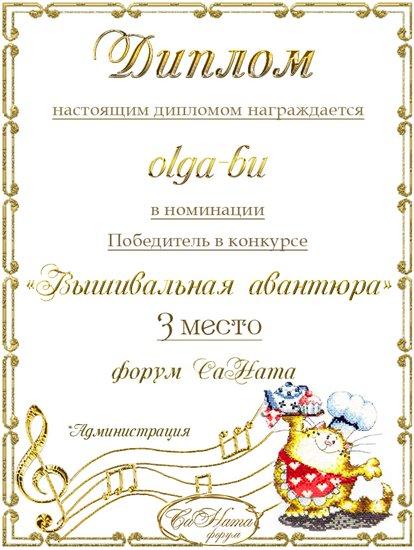 Поздравляем победителей Вышивальной Авантюры 95221e532170t