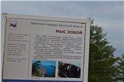 Байкальский ветер странствий - Страница 3 0af9c12b57f5t