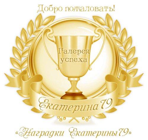 Наградки Екатерины79 D97a88e8fc21t