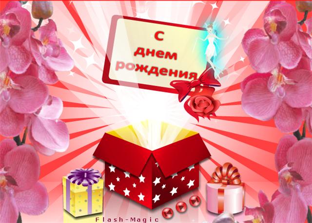 Поздравляем Nana с Днем Рождения! - Страница 7 3d6f46685742