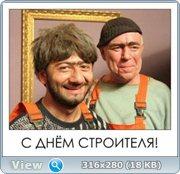 С ДНЕМ СТРОИТЕЛЯ 7a940acbe686