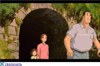 Унесенные призраками / Spirited Away / Sen to Chihiro no kamikakushi (2001 г. полнометражный) D166436db43ct