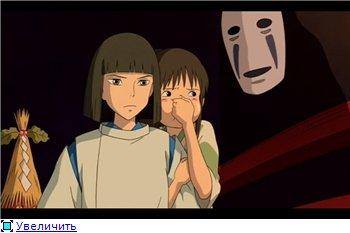 Унесенные призраками / Spirited Away / Sen to Chihiro no kamikakushi (2001 г. полнометражный) 0c41f5a19910t