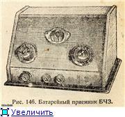 Радиоприемники 20-40-х. Dbbd3f9e3342t