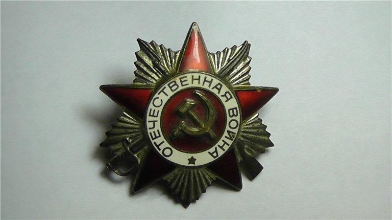Орден Отечественной Войны 2 степени Df026849d53f