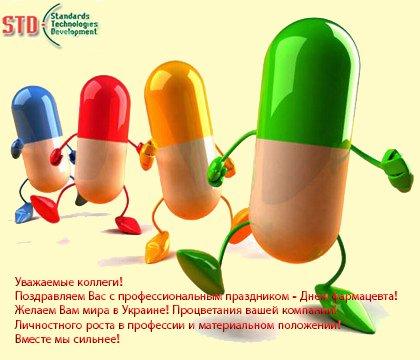 Поздравление от коллектива СтТР с Днем фармацевта 40c67b95b084