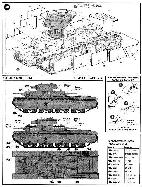 Обзор Т-35 Советский тяжелый танк, 1/35, (Звезда 3667). 48bff2d041ea