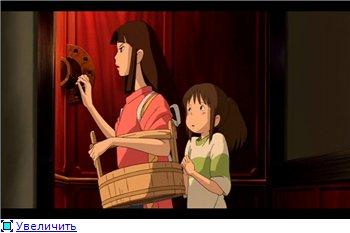 Унесенные призраками / Spirited Away / Sen to Chihiro no kamikakushi (2001 г. полнометражный) E9e0cc6239d8t