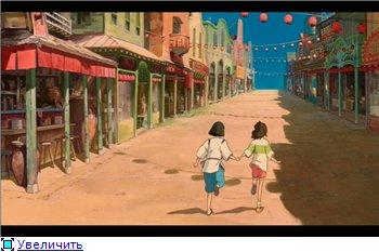 Унесенные призраками / Spirited Away / Sen to Chihiro no kamikakushi (2001 г. полнометражный) 5c934e440118t