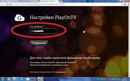 PlayOnTV - видео из браузера на ТВ 1b3c1d5199b5
