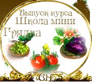 Выпуск работ Школы мини - Грядка 045cd937004b