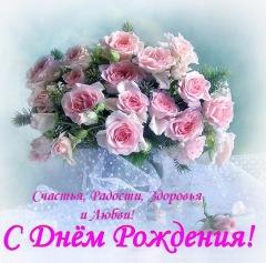 Поздравляем с Днем Рождения Елену (vlel) B8a61664a381