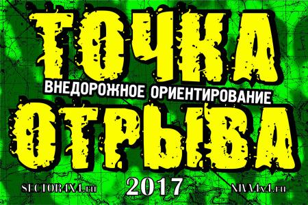 """03.06.17 - """"Точка Отрыва 2017"""" 0d490b58133f"""