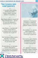 Песни-переделки - Страница 3 386a3ed29e5et