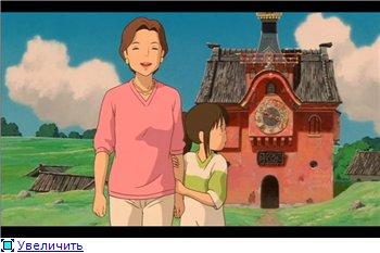Унесенные призраками / Spirited Away / Sen to Chihiro no kamikakushi (2001 г. полнометражный) 9b0618a2953dt