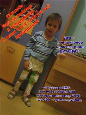 Антон Диванаев.5 лет. ДЦП, бронх. астма .SOS... 9bf705aeff43