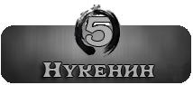 Нукенин 5 Уровень