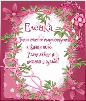 Поздравляем с Днем Рождения Елену (Елена Лисичка) 9d216455cb99t