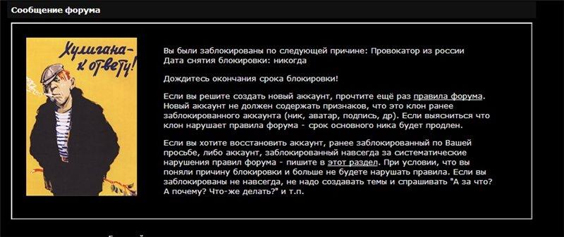 Один день на украинских политических форумах 2d5a9e0e38ff