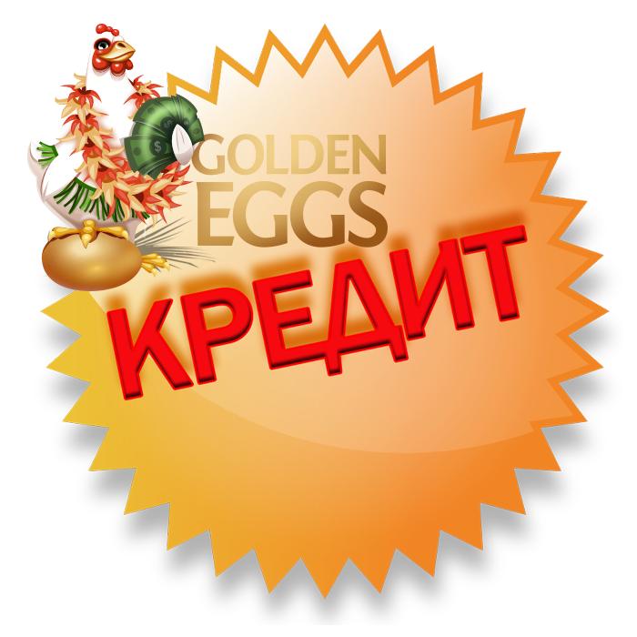 GOLDEN EGGS - gold-eggs.com - игра с выводом денег - Страница 2 4c4d12839dca