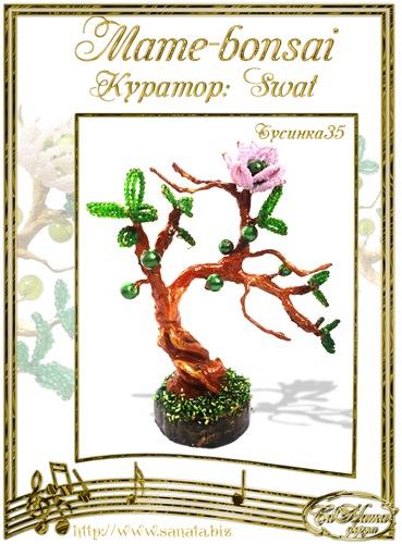 "Галерея ""Mame-bonsai"" 96336bf3ed68t"
