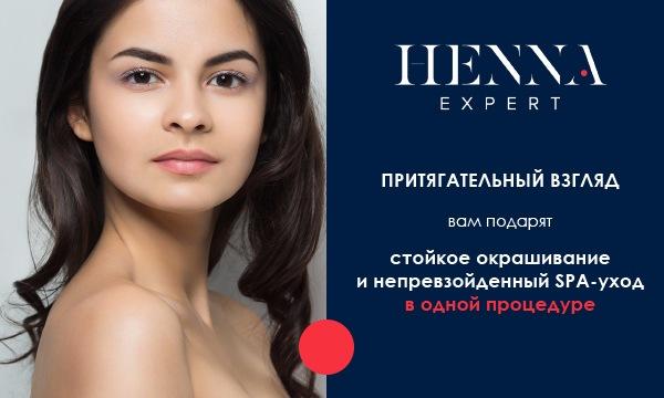 Новое поступление от популярного бренда «Henna Expert»  B5434d525772