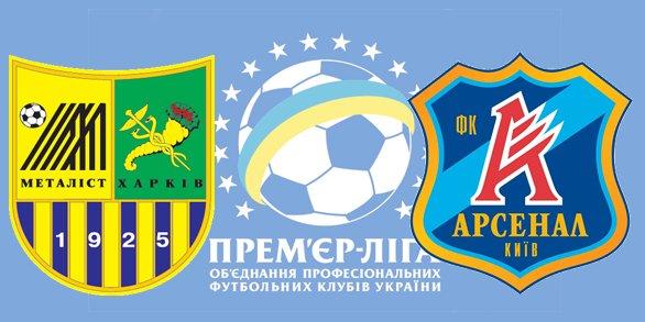 Чемпионат Украины по футболу 2012/2013 B43a3bc128a9