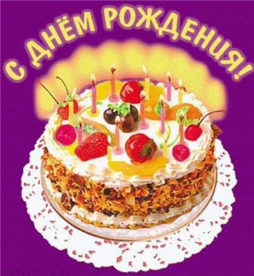 Поздравляем МамсиК с Днем рождения! 38fbd36262a0