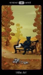 Таро чёрных котов - Страница 2 Ebac1e9e6638