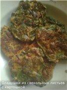Оладушки из свекольных листьев с картошкой 5e352ce85082t