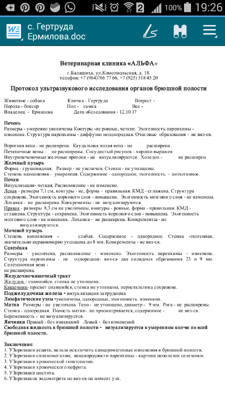 Москва, Пенелопа (Голдибокс Мокка), 03.12.2004 г.   - Страница 12 Ab3f56042e9a