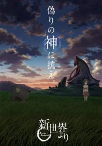 Сериал «Shin Sekai Yori» 6a98ad6c80e4