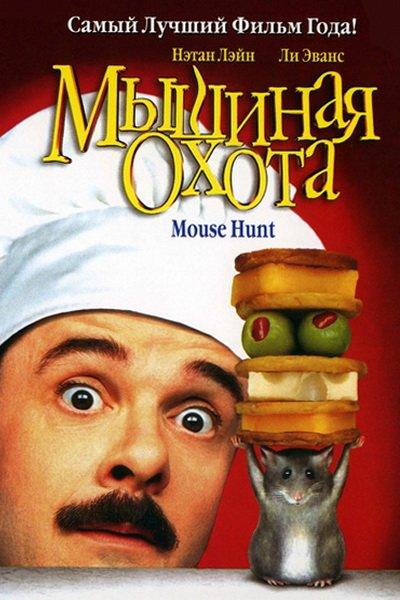 Мышиная охота (1997) 3fd26326a663