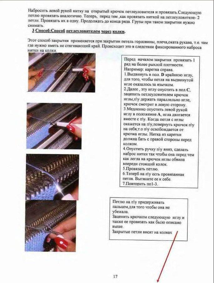 Начальный курс по обучению вязания на вязальной машине SILVER REED   7cd028052355