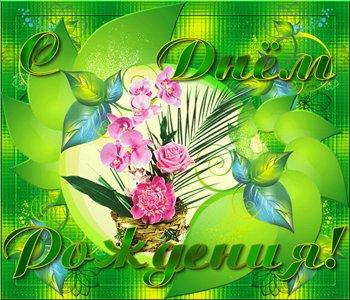 Поздравляем с Днем Рождения Алину (Чародейка) 90d32f12b9c3t