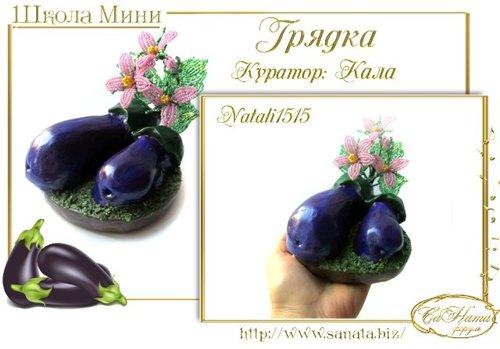 Награды Natali1515 C165a7109f38t