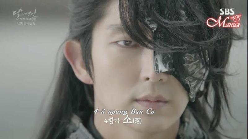 Лунные влюблённые - Алые сердца Корё / Moon Lovers: Scarlet Heart Ryeo - Страница 2 8159151a69dc