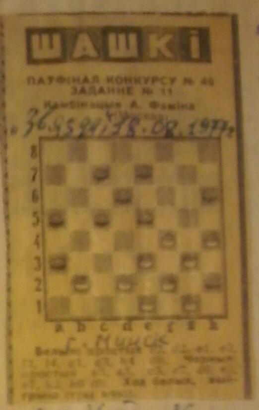 Уточнение первоисточников публикаций(проблемы в русские шашки) - Страница 5 65b1287fb80f