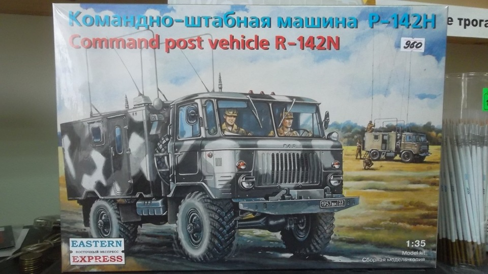 Обзор ГаЗ-66 Командно-штабная машина Р-142Н, 1/35, (ВЭ №35137).  Ee41e6f1e6ce