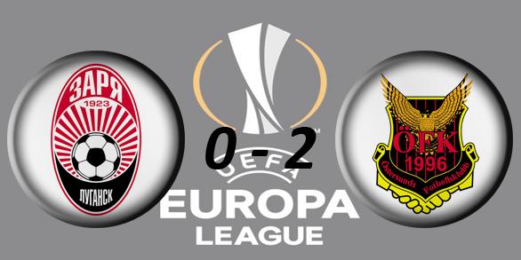 Лига Европы УЕФА 2017/2018 0b29d9a82661