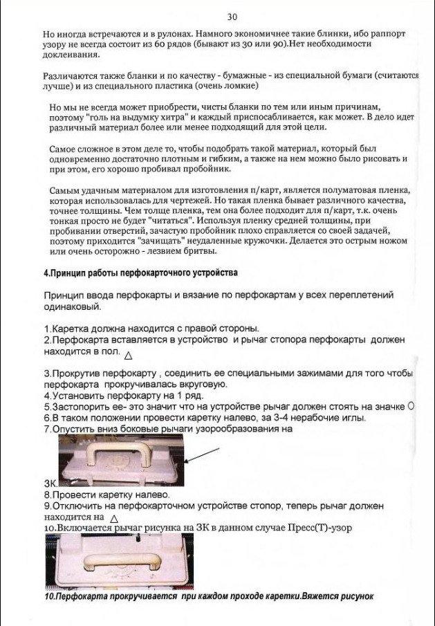 Начальный курс по обучению вязания на вязальной машине SILVER REED   - Страница 3 Eb7e88cfbc6f