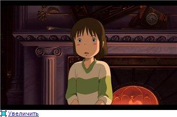 Унесенные призраками / Spirited Away / Sen to Chihiro no kamikakushi (2001 г. полнометражный) 019691da7d0at