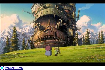Ходячий замок / Движущийся замок Хаула / Howl's Moving Castle / Howl no Ugoku Shiro / ハウルの動く城 (2004 г. Полнометражный) E1fd450181d3t