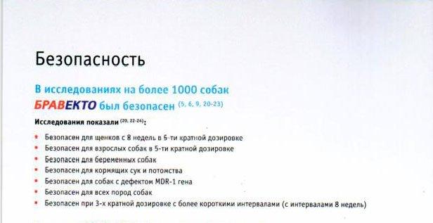 Средства защиты от клещей  - Страница 11 7865add6074a