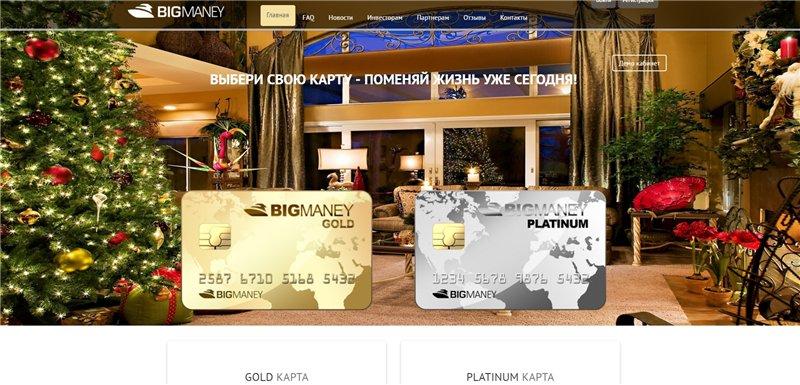 BIG MANEY - bigmaney.com достойный инвест  проект 3909e63bf536