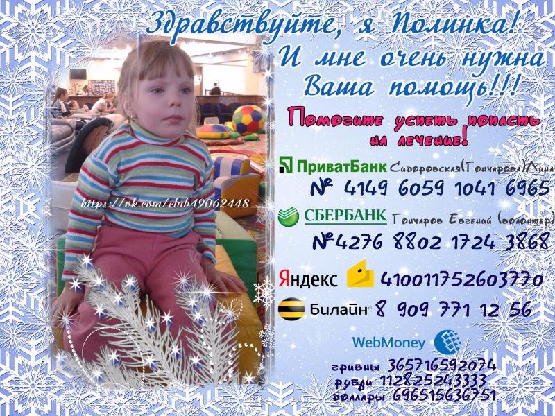 Помогите собрать средства на лечение дочери! 7c6e53a7f0ec