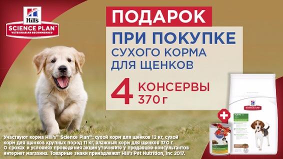 Интернет-магазин зоотоваров Счастливый Питомец B49ef74de56e