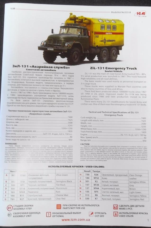 Обзор ЗиЛ-131 Аварийная служба / КУНГ, 1/35 (ICM 35518).  C01626e8e73d