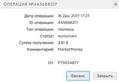 MarketMoney - marketmoney.pro F370ba49c6c0